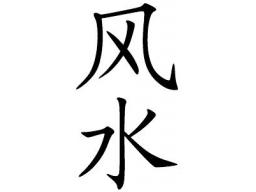 Webinar: Feng Shui Grundwissen für Ihr / Euer Zuhause!