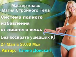 "Webinar: Мастер-класс ""Магия Стройного Тела"""