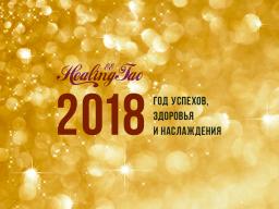 Webinar: Регулярные занятия Дао, исполнение желания под Новый Год