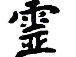 Webinar: Einweihung Usui-Reiki 1. Grad