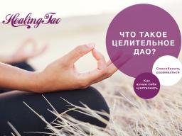 Webinar: Инь и Янь. Практики и медитации Дао