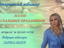 Webinar: Магия пасхальных праздников