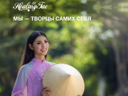 Webinar: Регулярные занятия Дао, Заземление и Нижний Дань Тянь