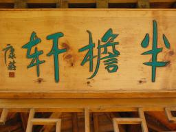 Webinar: Kalligrafie Lichtübertragung