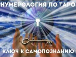 Webinar: Нумерология