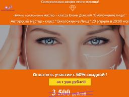 Webinar: Омоложение лица